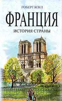 Франция: история страны