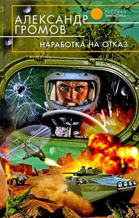 Громов А.Н. - Наработка на отказ обложка книги