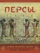 Фаррох К. - Персы: Армия великих царей' обложка книги