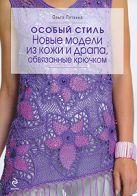 Литвина О.С. - Особый стиль: новые модели из кожи и драпа, обвязанные крючком' обложка книги