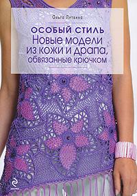 Особый стиль: новые модели из кожи и драпа, обвязанные крючком Литвина О.С.