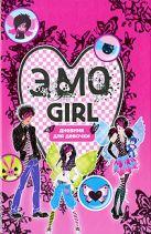 Свяжина Т.Е. - Эмо girl. Дневник для девочки' обложка книги