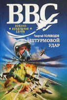Полеводов Г. - Штурмовой удар: роман' обложка книги
