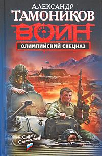 Олимпийский спецназ: роман Тамоников А.А.