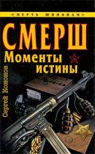 Кононов С. - СМЕРШ. Моменты истины' обложка книги
