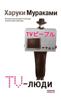 TV-люди Мураками Х.