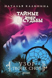 Узор твоих снов: роман Калинина Н.