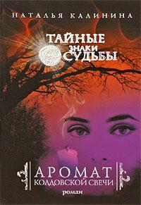 Аромат колдовской свечи: роман