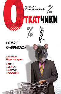 """Откатчики. Роман о """"крысах"""""""