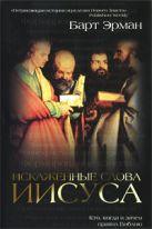 Эрман Б. - Искаженные слова Иисуса: Кто, когда и зачем правил Библию' обложка книги