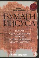 Бейджент М. - Бумаги Иисуса' обложка книги