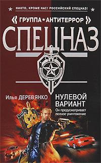 Нулевой вариант: повести Деревянко И.В.
