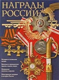 Награды России Потрашков С.В.