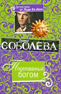 Поцелованный богом: роман Соболева Л.П.