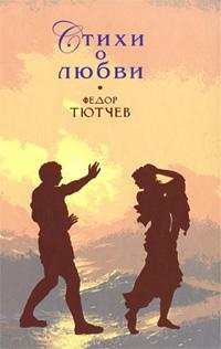 Стихи о любви Тютчев Ф.И.