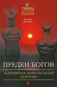 Предки богов: Затерянная цивилизация Лемурии