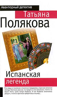 Испанская легенда: роман Полякова Т.В.