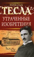 Тесла Н. - Утраченные изобретения Николы Тесла' обложка книги