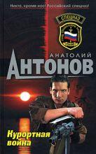 Антонов А.В. - Курортная война: роман' обложка книги