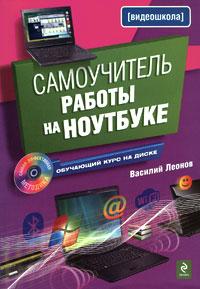 Самоучитель работы на ноутбуке. (+CD)