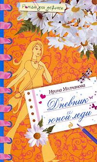 Дневник юной леди: повесть