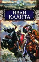 Ююкин М.А. - Иван Калита' обложка книги