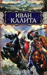 Иван Калита Ююкин М.А.