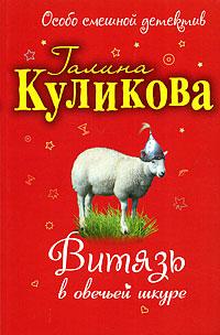 Витязь в овечьей шкуре: повесть