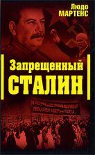 Мартенс Л. - Запрещенный Сталин' обложка книги
