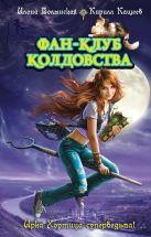 Волынская И., Кащеев К. - Фан-клуб колдовства' обложка книги