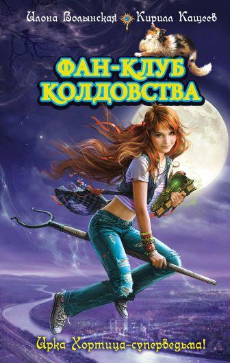 Волынская И., Кащеев К. - Фан-клуб колдовства обложка книги