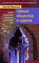 Мальцев С.А. - Тайные общества и ордена' обложка книги