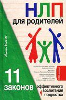 Балыко Д. - НЛП для родителей. 11 законов эффективного воспитания подростка' обложка книги