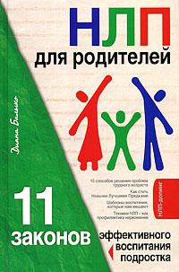 НЛП для родителей. 11 законов эффективного воспитания подростка
