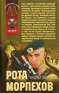 Рота морпехов: роман