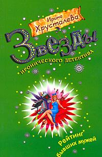 Рейтинг бывших мужей: роман Хрусталева И.