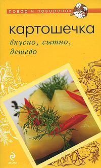 Картошечка: вкусно, сытно, дешево - фото 1
