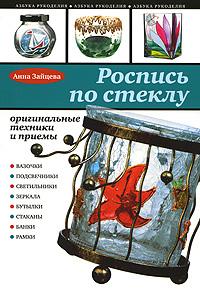 Роспись по стеклу Анна Зайцева