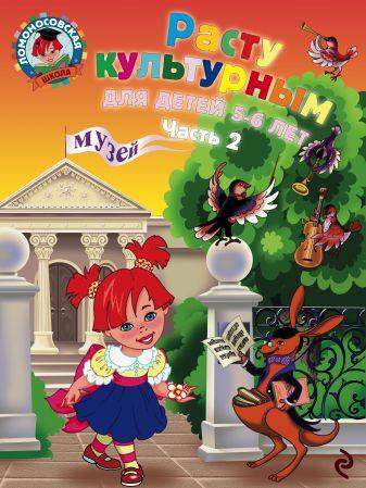 Липская Н.М. - Расту культурным: для детей 5-6 лет. Ч. 2 обложка книги