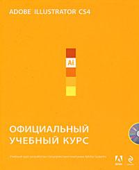 Adobe Illustrator CS4: официальный учебный курс. (+CD)