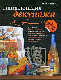 Зайцева А.А. - Энциклопедия декупажа обложка книги