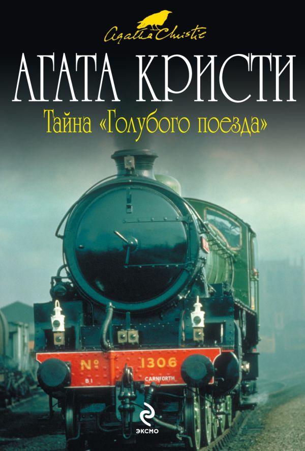 """Тайна """"Голубого поезда"""" Кристи А."""