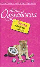 Ольховская А. - Охота светской львицы: роман' обложка книги