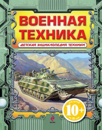 10+ Военная техника Кудишин И.В.