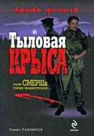 Павликов П. - Тыловая крыса: роман' обложка книги
