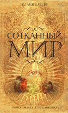 Баркер К. - Сотканный мир' обложка книги