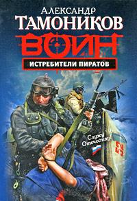 Истребители пиратов: роман Тамоников А.А.