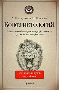 Конфликтология: учебник для вузов. 4-е изд. испр. и доп. Анцупов А.Я., Шипилов А.И.