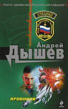 Дышев А.М. - Кровники: роман' обложка книги