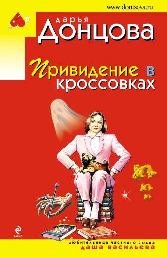 Привидение в кроссовках Донцова Д.А.